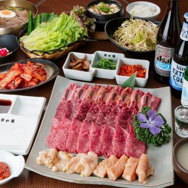 韓国料理 焼肉 韓日館 なんば宗右衛門町店 こだわりの画像