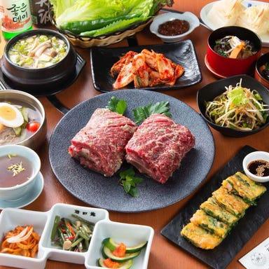 韓国料理 焼肉 韓日館 なんば宗右衛門町店 メニューの画像