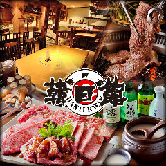 韓国料理 焼肉 韓日館 なんば宗右衛門町店