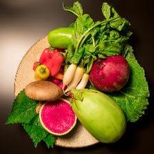【野菜が持つ本物の味わいを愉しむ】