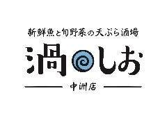 新鮮魚と旬菜の天ぷら酒場 渦しお 中州店