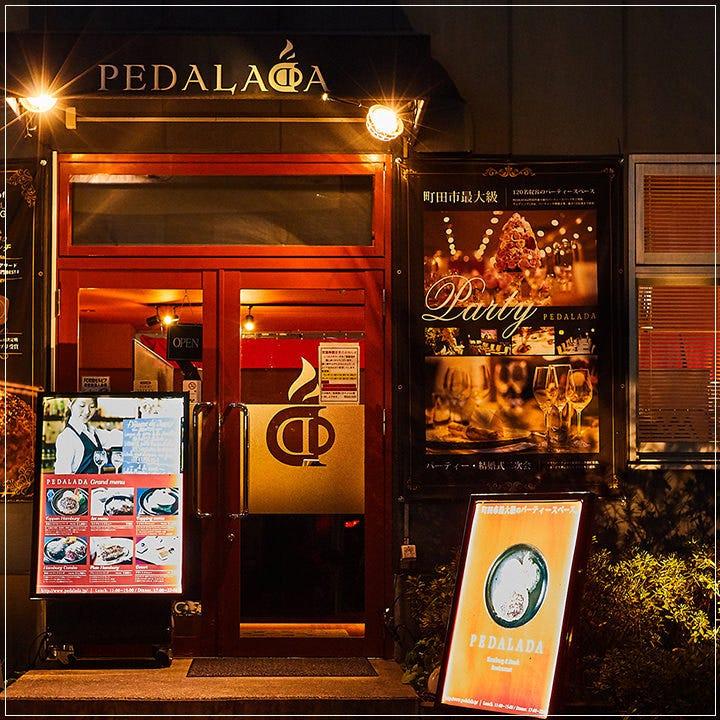 カフェレストラン PEDARADA ~ペダラーダ~