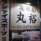 東京モノレール羽田線 天王洲アイル駅 南口から徒歩13分です