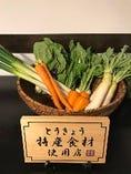 [農家直送!江戸野菜] 季節の江戸野菜や有機野菜を使用します