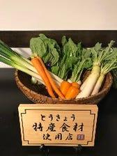 江戸東京野菜、魚は天然にこだわり