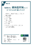 「神奈川県感染防止対策取組書」発行店舗 LINEコロナお知らせシステムも導入