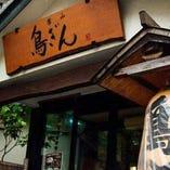 [駅近の好立地] 横須賀中央駅 徒歩5分◇観光時のお食事にも◎