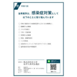 「神奈川県感染防止対策取組書」提示。コロナお知らせシステム導入
