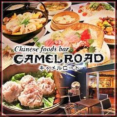Chinese foods bar CAMEL ROAD(キャメルロード)