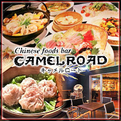 Chinese foods bar CAMEL ROAD(キャメルロード)