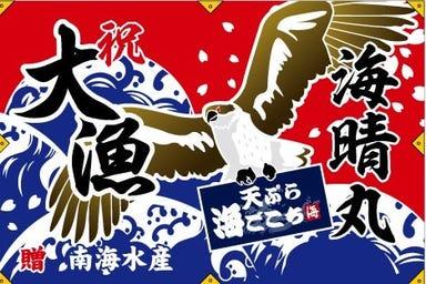 天ぷら 海ごこち 堺駅前店 コースの画像