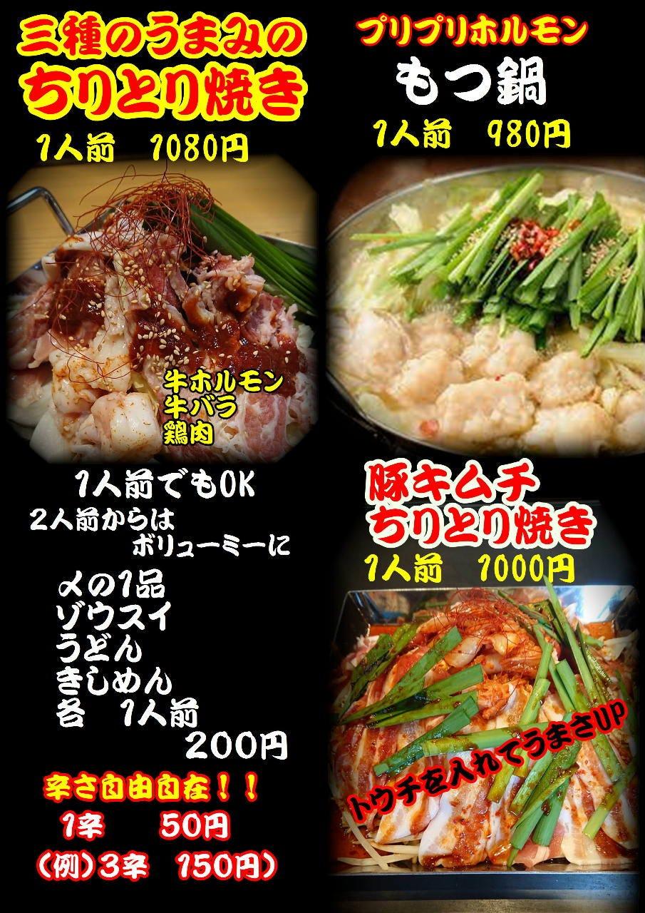 鉄板焼まっちゃん 中川店