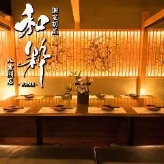 日本うまいもん巡り旅 個室割烹 和粋 八重洲店