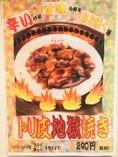 鶏カワ地獄焼き