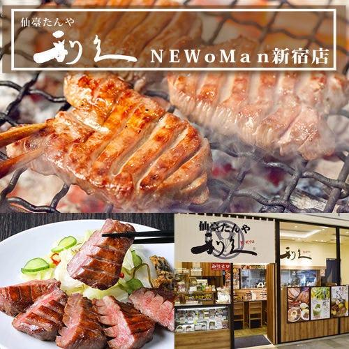 仙臺たんや利久 NEWoMan新宿店