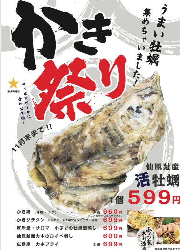 11月は旬の【牡蠣祭り】  開催中!!