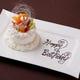 【記念日特典】メッセージ入りケーキをプレゼント