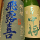 季節にあった日本酒を取り揃えております。