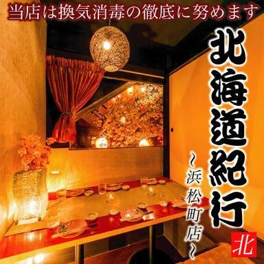 海鮮と日本酒個室居酒屋 北海道紀行 浜松町 店内の画像