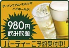 貸切×ビアダイニング PRONTO 飯田橋店