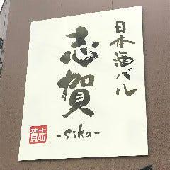 日本酒バル志賀‐sika‐