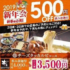 土間土間 東戸塚店