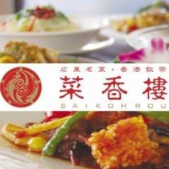 菜香樓 金沢百番街店