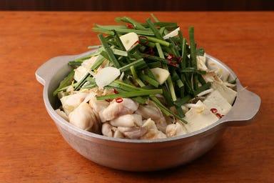 もつ焼き・もつ鍋 芋蔵桜木町店  メニューの画像
