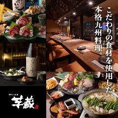 博多野菜巻き串 博多もつ鍋 芋蔵桜木町クロスゲート店