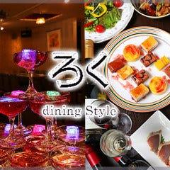 Dining Style ろく
