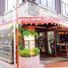 本格ナポリピッツァ&ラムチョップの店 Bariton