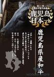和牛オリンピック日本一の『 薩摩牛 』【鹿児島県】
