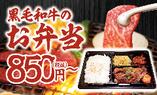 黒毛和牛のお弁当!お値打ち850円~