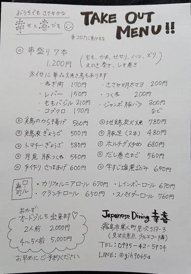 Japanese Dining 幸喜  メニューの画像