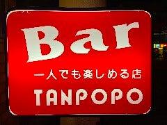 Bar TANPOPO