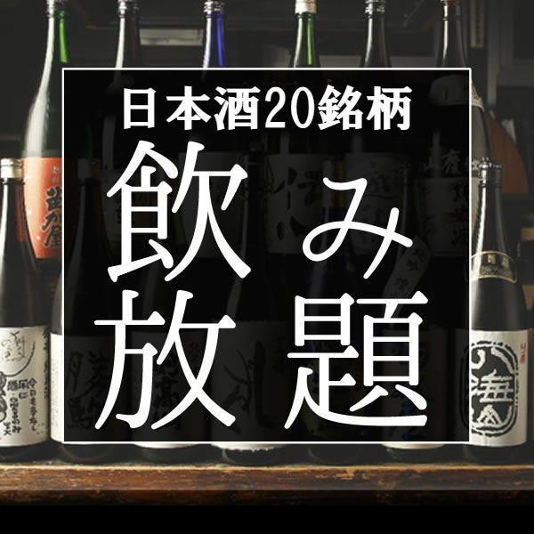 【飲み放題のみ】大吟醸を含む北信越の銘酒20銘柄×2時間飲み放題