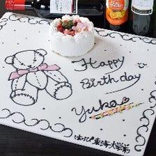 誕生日、お祝いにおすすめ!