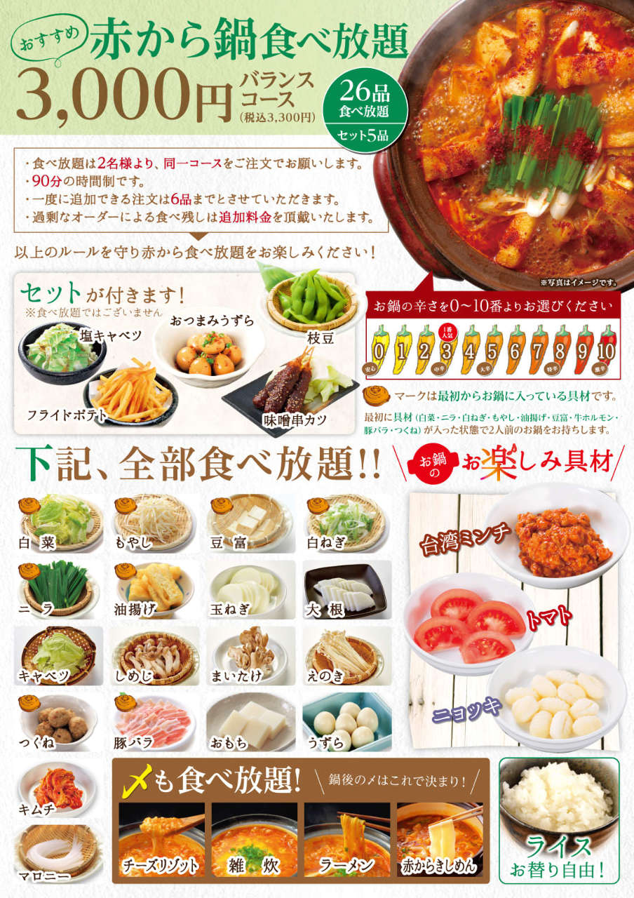 【当日OK】赤から鍋 食べ放題!!