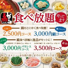 赤から 川崎東口店