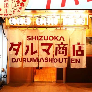 酒場ル ダルマ商店 静岡駅前店 店内の画像