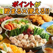 お得な宴会コースは2500円~!