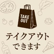【テイクアウト】お弁当お持ち帰り♪