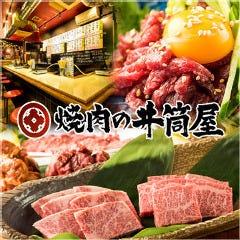 焼肉の井筒屋 豊山 北部市場店