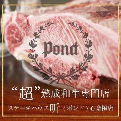 ステーキハウス 听(ポンド) 心斎橋店