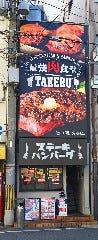 1ポンドのステーキハンバーグ タケル 日本橋オタロード店