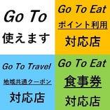 各種Go To Eat 併用可能店舗です!