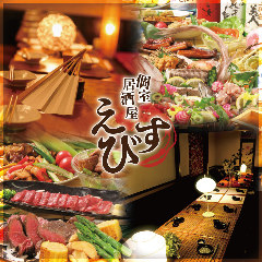 えびす 盛岡大通り店 【三陸個室dining】