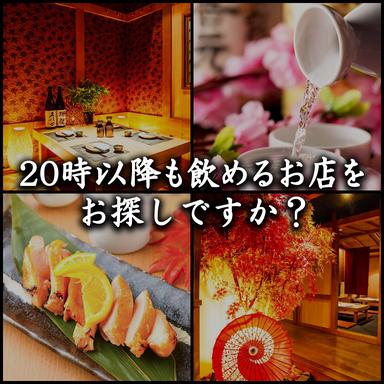 和風空間個室と大山どり炭火焼き 鶏武蔵 川崎駅前店 メニューの画像