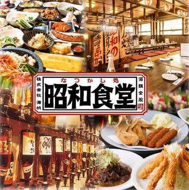 昭和食堂 名駅柳橋市場店 店内の画像