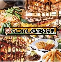 昭和食堂 名駅柳橋市場店